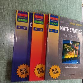 牛津学科英语基础丛书:(英汉双语)牛津图解中学数学、物理、化学/3本合售