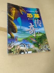 恐龙传奇:卡通版.2