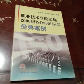 职业技术学院实施2000版ISO 9001标准经典案例