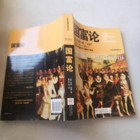 """国富论:西方经济学的""""圣经"""" 影响历史的十大著作之一 全面解读财富增长的奥秘与根源"""