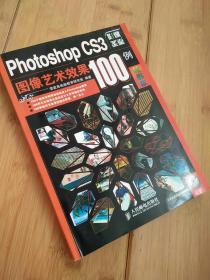 Photoshop CS3图像艺术效果100例(精彩版)(1DVD)(彩印)