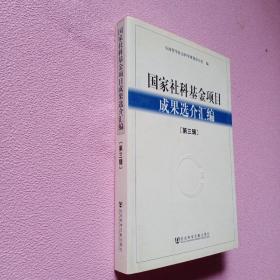 国家社科基金项目成果选介汇编(第3辑)