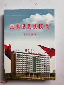 岚皋县医院院志(1950-2009)