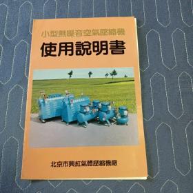 小型无噪音空气压缩机使用说明书   北京市兴红气体压缩机厂