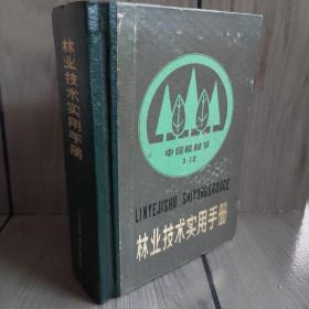 林业技术实用手册