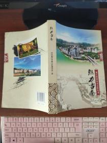 魅力古南(綦江街镇历史文化丛书)