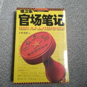 侯卫东官场笔记全集(1~8)+巴国侯氏 (全新未开封) 假一赔十