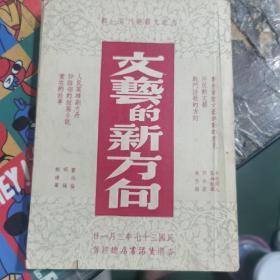 文艺的新方向 民国三十七年印