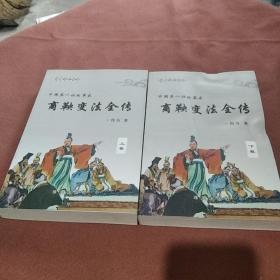 中国第一位改革家 商鞅变法全传(上下卷)