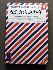 《我们台湾这些年》1977年至今。
