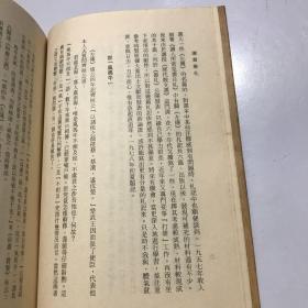 读书丛札 作者签名本见图 初版