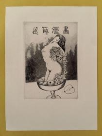 宫下登喜雄铜版画藏书票(5)