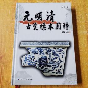 元明清古瓷标本图释(精装1版1印)