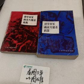 侵华日军南京大屠杀史料 +侵华日军南京大屠杀档案.(二本合售)