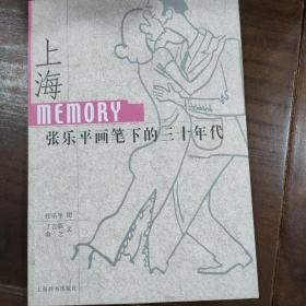 上海Memory:张乐平画笔下的三十年代