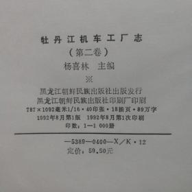 牡丹江机车工厂志(二卷)
