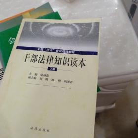 """干部法律知识读本(下)——全国""""四五""""普法统编教材"""