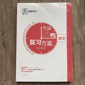 全品选考复习方案教师手册 政治新高考2