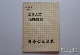 日语会话读本