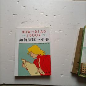 如何阅读一本书  馆藏