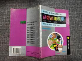 绘图汉语拼音注音文库:益智益趣故事【彩色注音】