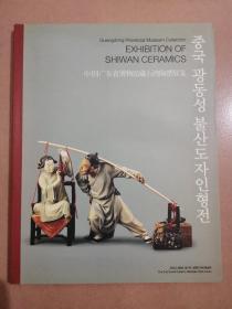 中国广东省博物馆藏石湾陶瓷展览(中韩文版)