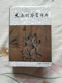 先秦诗鉴赏辞典(精装带书衣。以图为准)