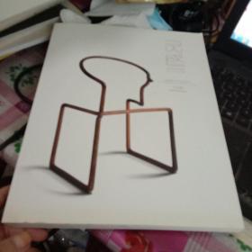 中国嘉德2014秋季拍卖会:灵感 ——艺术设计专场