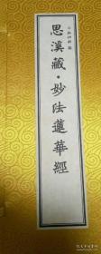 思溪藏·妙法莲华经(法华经)【大折本七册函套装】