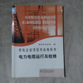 电力电缆运行及检修/供电企业项目作业指导书