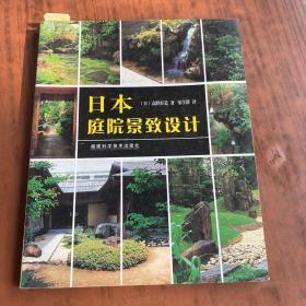 日本庭院景致设计