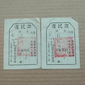 1953年江苏省邳县程圩乡选民证2张