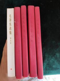毛泽东选集1一5集  竖排繁体字,第五卷是横排