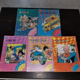七龙珠 短笛大魔王卷(1、2、3、4、5 五本全合售 )
