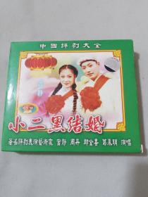 VCD 中国评剧大全 小二黑结婚(2盘)