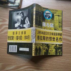 猫与鼠(1999年诺贝尔文学奖获得者)(格拉斯的惊世名作