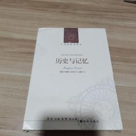 人文与社会译丛:历史与记忆(记忆史研究指导之书)全新 未拆封