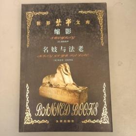 世界禁书文库   缩影    名妓与法老   未翻阅   20021.10.24