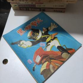 动画大王丛书《黑猫警长》