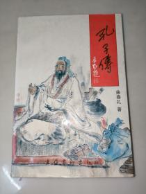 孔子传  文化艺术出版社