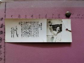 """文革书签:水调歌头•游泳(照片式:毛主席7•16快艇上、背面钤:""""毛泽东同志主办的中央农民运动讲习所•武汉新华书店"""" 印)"""