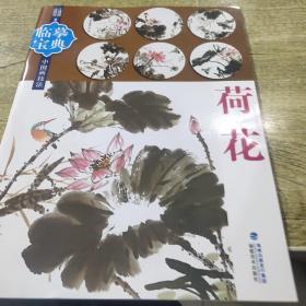 临摹宝典中国画技法:荷花