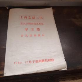 红印老戏单:上海京剧院三团著名京剧表演艺术家 李玉茹首次莅温演出[1980年12月于温州解放剧院]