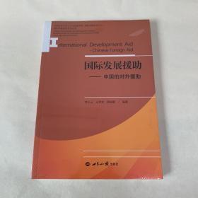 国际发展援助:中国对外援助(全新未拆)
