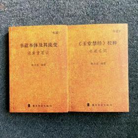 书道1+2