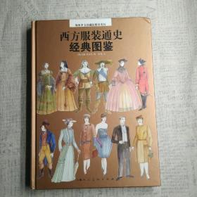 西方服装通史经典图鉴   <一版一印>