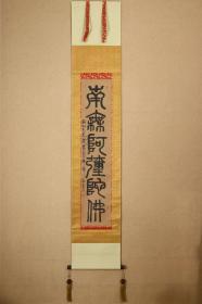 回流字画 回流书画《南无阿弥陀佛》钤印:芳原健一、瑞峰。日本回流字画 日本回流书画