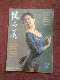 健与美 体育报增刊 2