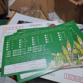 中国邮政明信片:雪花啤酒