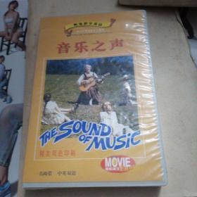 音乐之声磁带书未开封